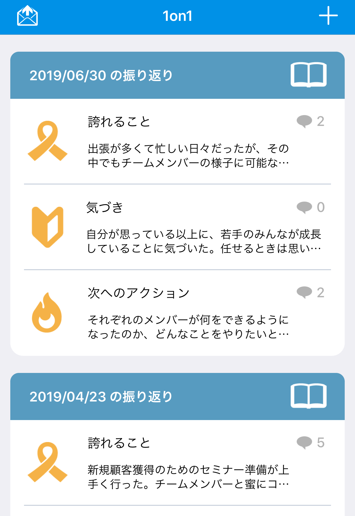 アプリ画面_パフォーマンスプラン_1on1