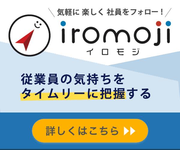 banner_iromoji